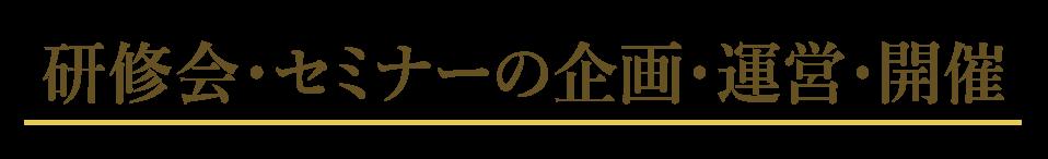 title-kensyuseminor