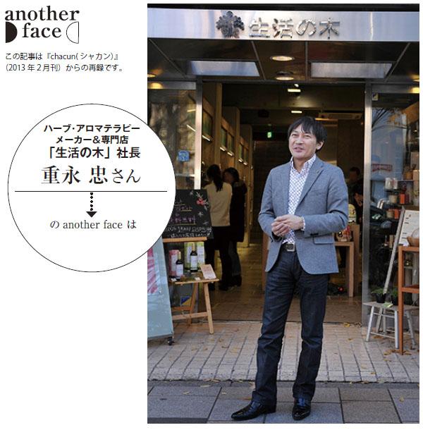 ハーブ・アロマテラピーメーカー&専門店「生活の木」社長 重永 忠さん