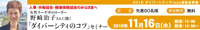 【11/16開催】「ダイバーシティのコツ」セミナー