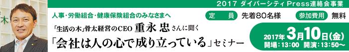 【3/10開催】「会社は人の心で成り立っている」セミナー
