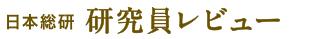日本総研 研究員レビュー