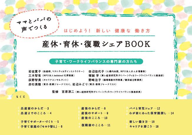 産休・育休・復職シェアBOOK表紙