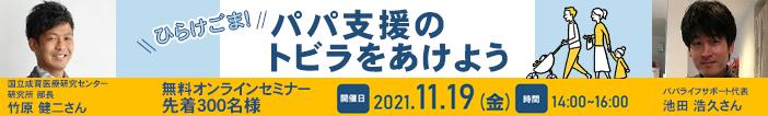 2021年11月19日(金)開催「パパ支援のトビラをあけよう」オンラインセミナー